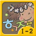 Hangul JaRam - Level 1 Book 2